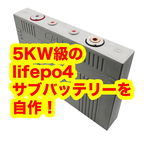 リチウム リン 酸 鉄 安全で高性能 KPE